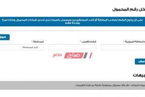 رابط تعديل رقم الهاتف المحمول على بطاقة التموين tamwin موقع دعم مصر