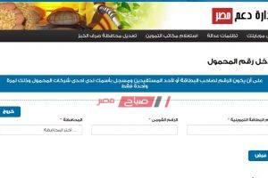 خطوات تسجيل رقم الهاتف المحمول على موقع دعم مصر tamwin وتحديث بيانات بطاقة التموين 2020