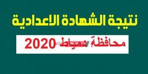 نتيجة الشهادة الإعدادية محافظة دمياط 2020