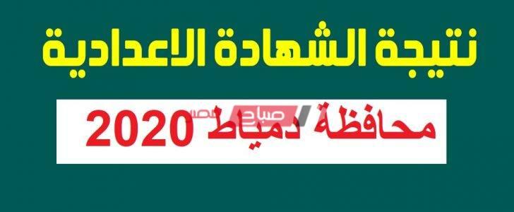 نتيجة الشهادة الإعدادية الفصل الدراسي الثاني 2019 _ 2020 في محافظة دمياط