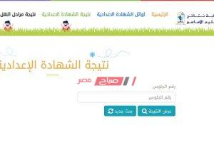 بالإسم ورقم الجلوس نتيجة الشهادة الاعدادية محافظة الدقهلية الترم الأول 2020