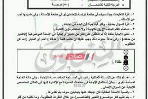 نموذج امتحان بوكليت اللغة العربية الصف الثاني الثانوي الترم الثاني 2020