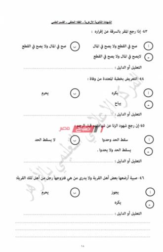بنك أسئلة الفقه الحنفي الصف الثالث الثانوي الأزهري 2020