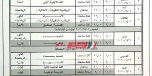 موعد طرح جدول امتحانات الثانوية العامة النهائي 2020