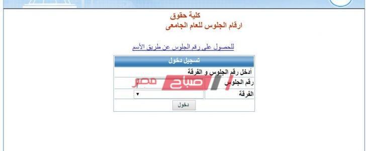 نتيجة كلية الحقوق جامعة القاهرة 2020 – استعلم عن نتيجة الترم الأول