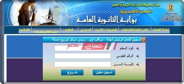 رابط تسجيل استمارة 1 سري مراقب وملاحظ ومقدر درجات امتحانات الثانوية العامة 2020 - موقع صباح مصر