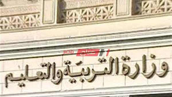 جدول أولى ثانوي التجريبي من وزارة التربية والتعليم وموعد الامتحان - موقع صباح مصر