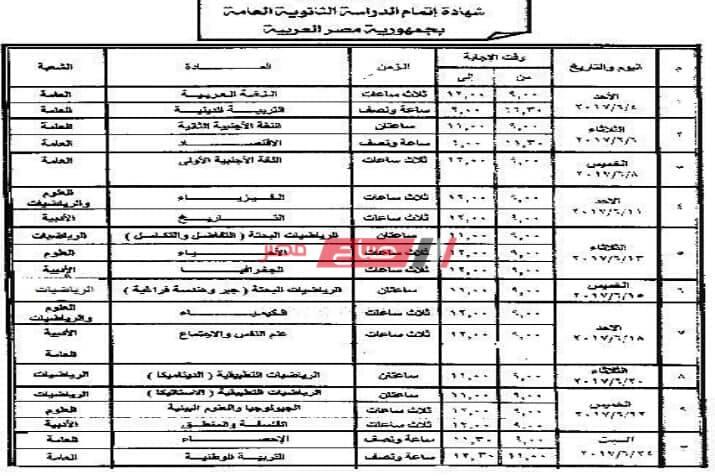 الجدول المقترح امتحانات الثانوية العامة 2020 وزارة التربية والتعليم - موقع صباح مصر