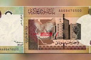 سعر الدولار في السودان اليوم الجمعة 14-8-2020