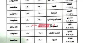 جدول امتحانات أولى ثانوي التجريبية الإلكترونية
