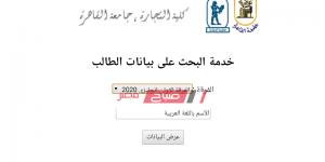 برقم الجلوس رابط نتيجة كلية تجارة جامعة القاهرة الترم الأول 2020 - ظهرت الآن