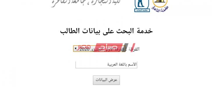 برقم الجلوس رابط نتيجة كلية تجارة جامعة القاهرة الترم الأول 2020 – ظهرت الآن