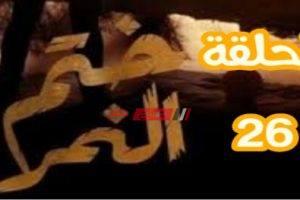 موعد الحلقة 26 مسلسل ختم النمر والقنوات الناقلة