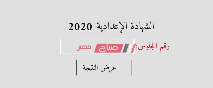 نتيجة الشهادة الإعدادية محافظة الغربية  2020