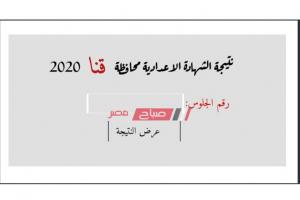 ظهرت الآن برقم الجلوس نتيجة الشهادة الاعدادية محافظة قنا الترم الثاني 2020