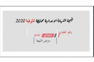 نتيجة بحث الشهادة الاعدادية محافظة المنوفية منصة ادمودو وزارة التربية والتعليم