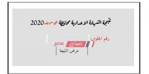 رابط البوابة الإلكترونية محافظة بني سويف للحصول على نتيجة الشهادة الاعدادية الترم الثاني 2020