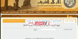 الان بالاسم نتيجة الشهادة الإعدادية الأزهرية محافظة القاهرة الترم الثانى 2020