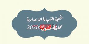 نتيجة بحث الشهادة الاعدادية محافظة الشرقية منصة ادمودو وزارة التربية والتعليم