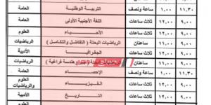 الجدول المقترح لامتحانات الثانوية العامة 2020 وزارة التربية والتعليم