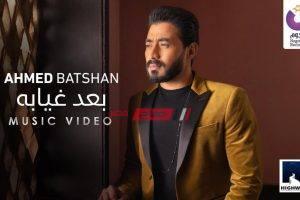 "فيديو.. أحمد بتشان يطرح كليب ""بعد غيابه"""