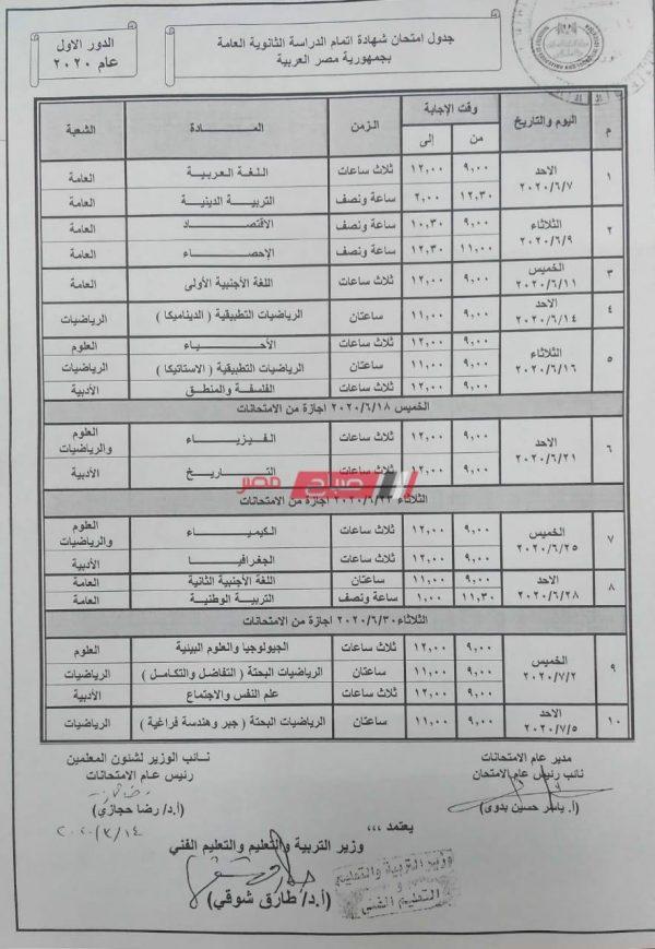 وزارة التربية والتعليم جدول امتحانات الثانوية العامة 2020 - صباح مصر