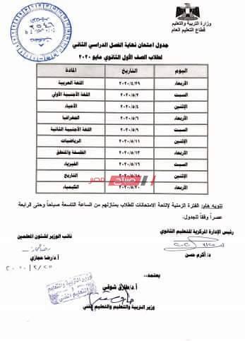 جدول امتحانات الصف الأول الثانوي الترم الثاني 2020