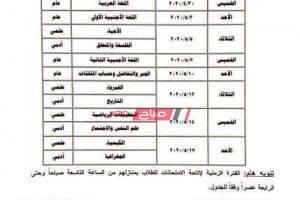 جداول امتحانات الصفين الأول والثاني الثانوي الترم الثاني 2020 وزارة التربية والتعليم