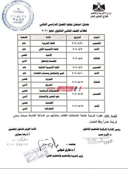 جدول امتحانات الصف الثاني الثانوي الترم الثاني 2020