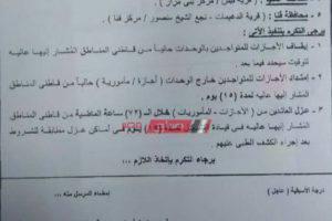 حقيقة عزل مدينة دمياط وفارسكور بسبب فيروس كورونا