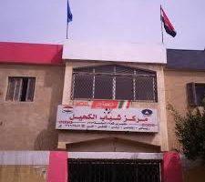 بعد تسلل الأفراد – إغلاق منافذ الدخول لمركز شباب بدمياط