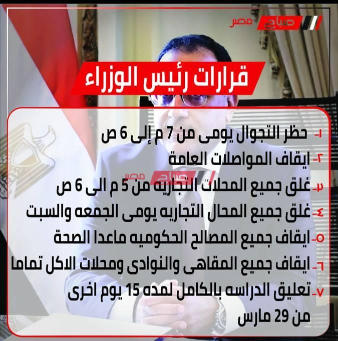 مواعيد حظر التجوال في مصر اليوم