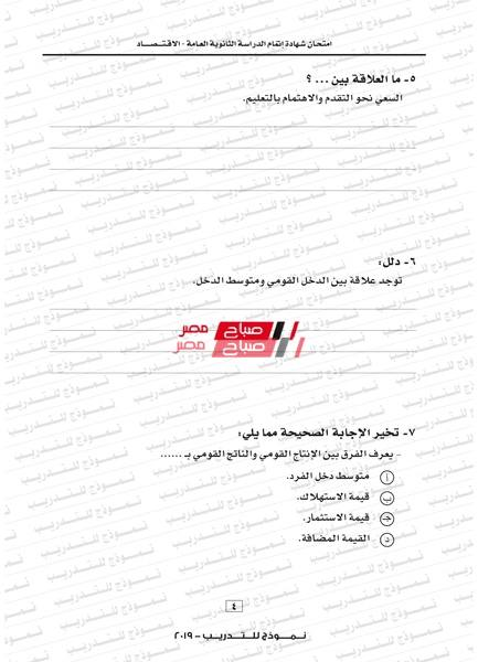 نماذج امتحانات الثانوية العامة 2020 من موقع وزارة التربية والتعليم