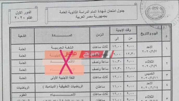 وزارة التربية والتعليم تعدل 4 مواد من جدول امتحانات الثانوية العامة 2020