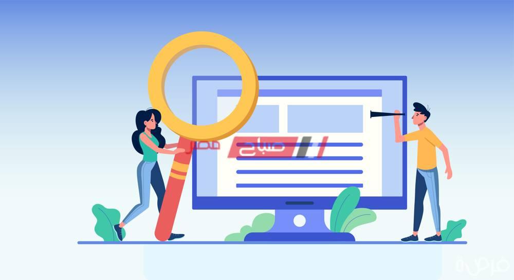 رابط موقع المكتبة الرقمية وزارة التربية والتعليم لإعداد المشروع البحثي - موقع صباح مصر