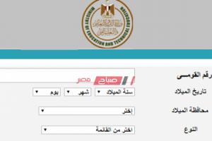 الاستعلام عن كود الطالب بالرقم القومي من موقع وزارة التربية والتعليم