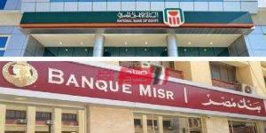 البنك الأهلى المصرى وبنك مصر