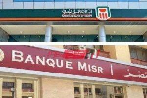 احصل على 750 جنيه شهرياً من البنك الأهلي المصري وبنك مصر في حالة شراء تلك الشهادة الاستثمارية الجديدة