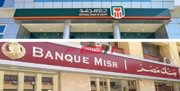 اربح 250 جنيه شهرياً من بنك مصر والبنك الأهلي المصري بهذه الطريقة اعرف الخطوات