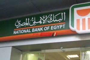 سعر الدولار في البنك الأهلي المصري اليوم الجمعة 5_6_2020