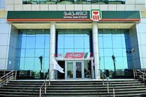 بالأرقام أسعار الفائدة على أفضل شهادات استثمار يقدمها البنك الأهلي المصري