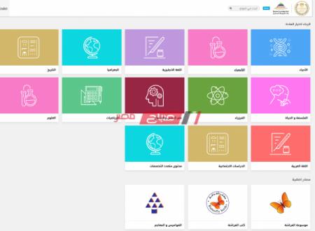 رابط موقع المكتبة الرقمية وزارة التربية والتعليم لعمل البحث 2020 للمرحلة الإبتدائية والإعدادية