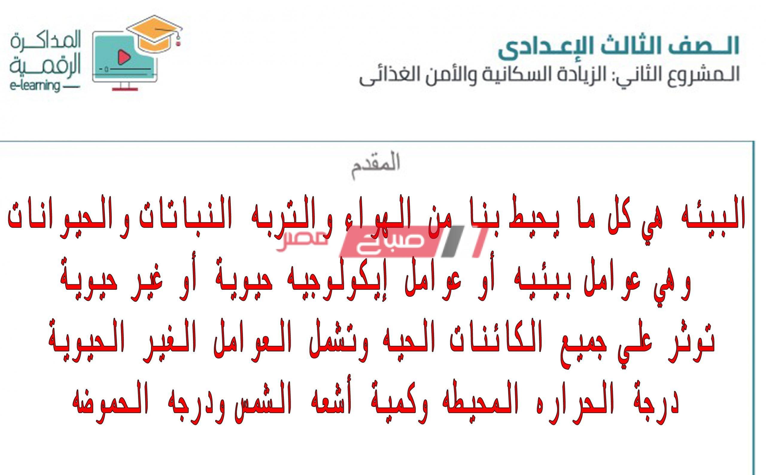 مقدمة بحث عن البيئة للصف الثالث الاعدادي 2020 وزارة التربية والتعليم صباح مصر