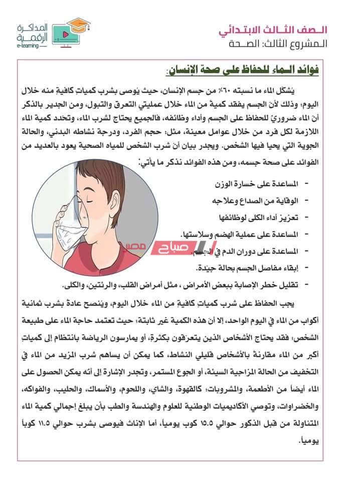 بحث كامل عن الصحة للصف الثالث الابتدائي للتعديل والتسليم بكود الطالب صباح مصر