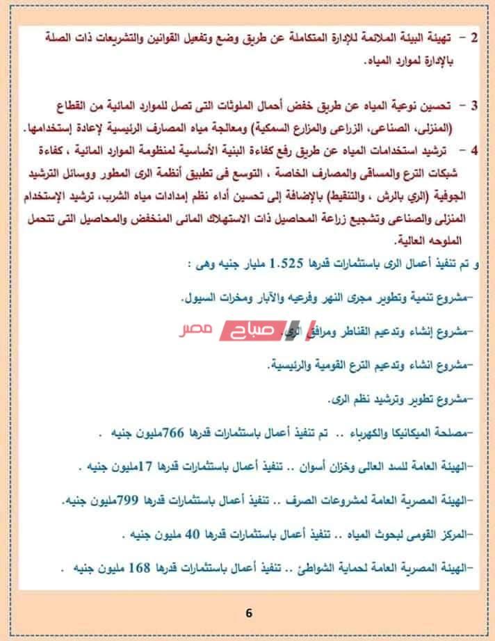 بحث عن البيئة الصف الثاني الاعدادي 2020 صباح مصر