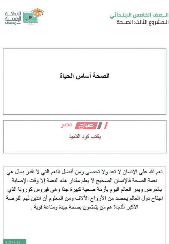 بحث عن الصحة الصف الخامس الابتدائي 2020 صباح مصر