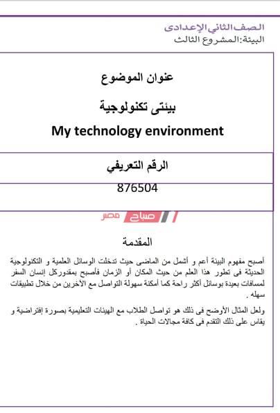 المكتبة الرقمية بحث عن البيئة الصف الثاني الإعدادي 2020 وزارة التربية والتعليم صباح مصر