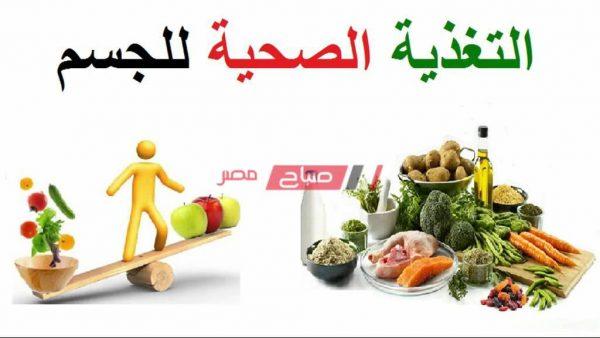 بحث كامل عن الصحة للصف السادس الابتدائي المقدمة والعناصر 2020 وزارة التربية والتعليم صباح مصر