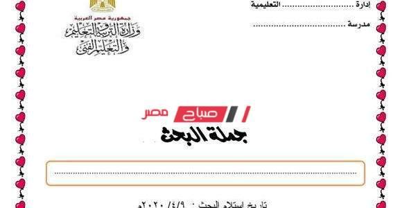 تحميل قوالب البحث الصف الاول الاعدادي بصيغه word وطريقة الكتابة عليها -  صباح مصر