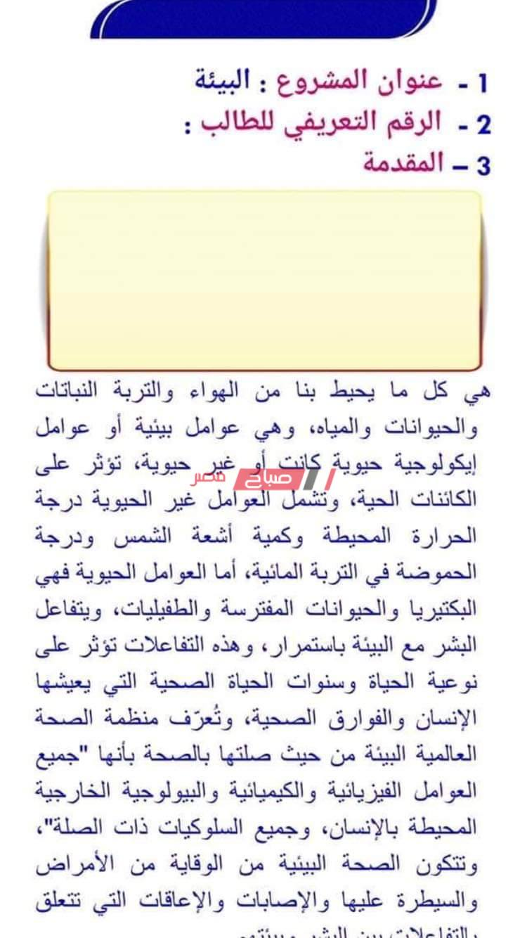 بحث في موضوع البيئة لطلاب الصف الثالث الاعدادي مدعم بالمصطلحات الإنجليزية صباح مصر